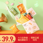 Easy Fun™ 零食盒子