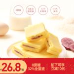 薄荷健康™️ 紫薯小米糕 450克/盒