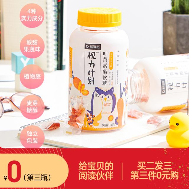 薄荷健康™️ 视力计划™️ 叶黄素酯软糖 135g/瓶| 护眼睛