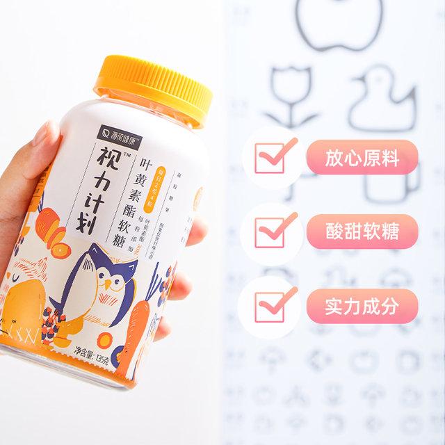 薄荷健康™ 视力计划™ 叶黄素酯软糖 135g/瓶  护眼睛